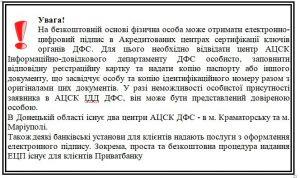 8 300x178 - Як налаштувати сервіс смс-інформування від Пенсійного фонду України