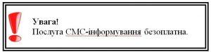 Untitled 300x74 - Як налаштувати сервіс смс-інформування від Пенсійного фонду України
