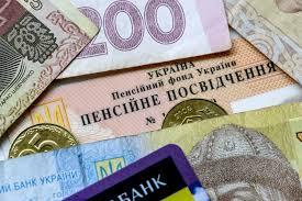 pererahunok pensij - Перерахунок пенсій з 1 грудня2018 року