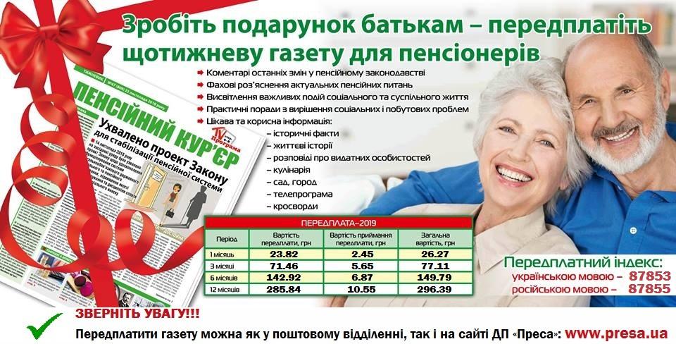 Pensyonnyj kurer 2020 - Триває передплата на щотижневе видання  «Пенсійний кур'єр» на 2020 рік