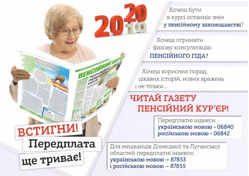 0001 1024x724 - Триває передплата на щотижневе видання  «Пенсійний кур'єр» на 2020 рік