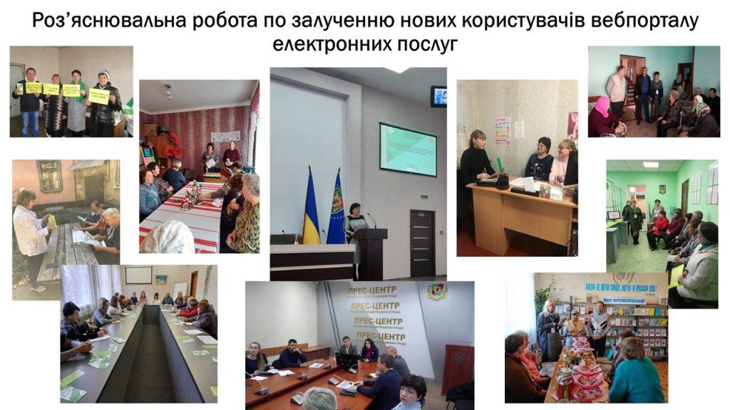 Slajd3 1 1024x576 - Інформація про підсумки роботи головного управління Пенсійного фонду України в Луганській області за 2019 рік