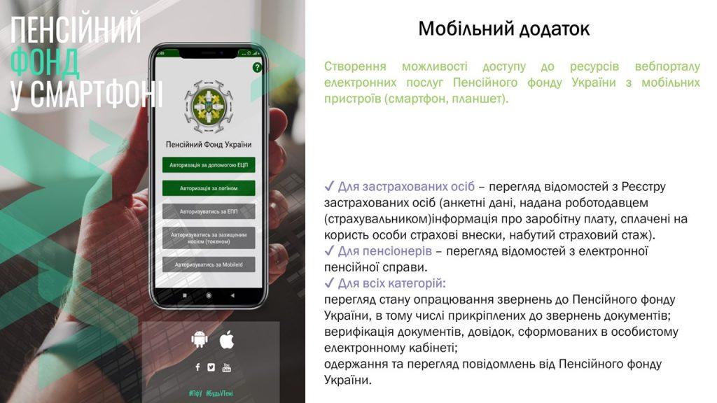 Slajd5 1 1024x576 - Інформація про підсумки роботи головного управління Пенсійного фонду України в Луганській області за 2019 рік