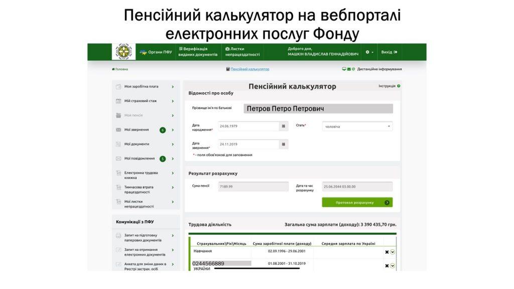 Slajd6 1024x576 - Інформація про підсумки роботи головного управління Пенсійного фонду України в Луганській області за 2019 рік