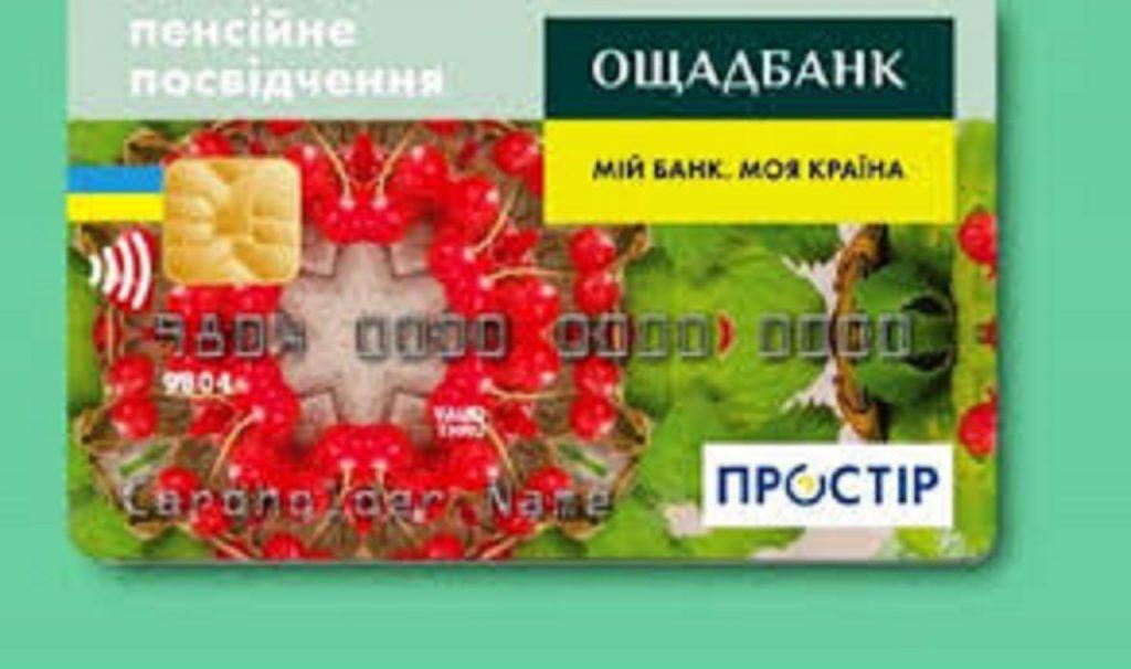 epp3 1 1024x606 - Щодо переоформлення  електронного пенсійного посвідчення