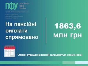 1509 300x225 - Пенсійний фонд України продовжує фінансування пенсій вересня