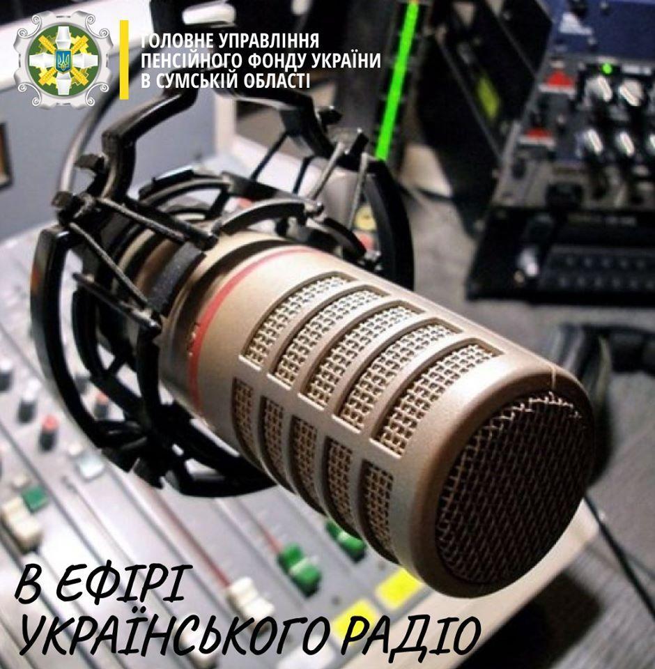 RADIO - ПРО ПІДВИЩЕННЯ ПЕНСІЙ НА СУМЩИНІ З 1 ЛИПНЯ В ЕФІРІ УКРАЇНСЬКОГО РАДІО