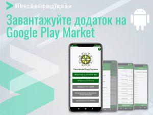 dodatok 300x225 - Мобільний додаток «Пенсійний фонд»