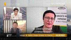 1 300x172 - Про зміни в організації виплати і доставки пенсій роз'яснювали телеглядачам «UA:Перший»