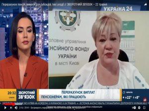 88 300x225 - Коментарі телеглядачам «Україна 24»  про перерахунок з 1 квітня 2021 року