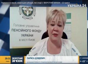skryn 3 300x218 - Коментарі телеглядачам «Україна 24»  про перерахунок з 1 квітня 2021 року
