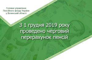 pererahunok 300x196 - З 1 грудня 2019 року проведено черговий перерахунок пенсій