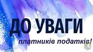 do uvagy platnykiv podatkiv 300x168 - Припиняєте діяльність - зверніться до органів Пенсійного фонду України