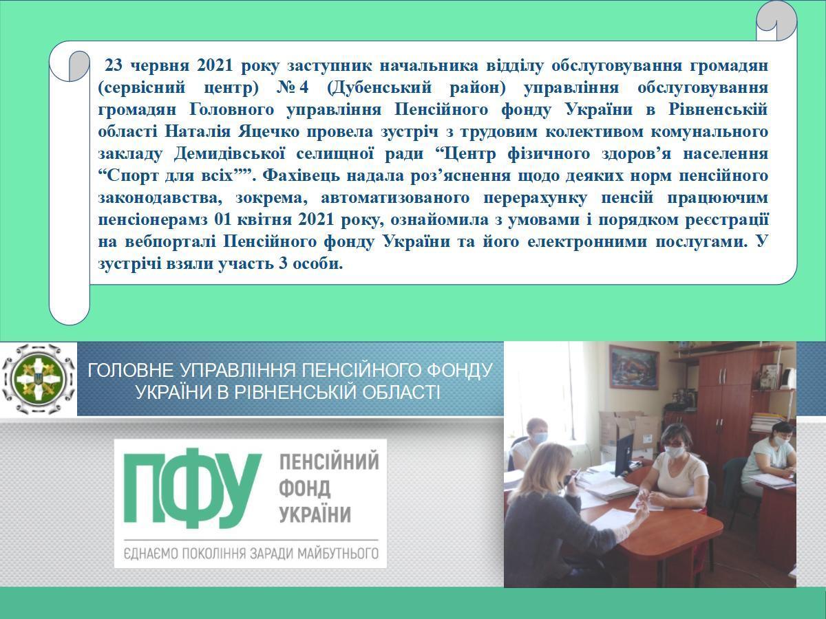 Demydivka 2 - Зустріч з трудовим колективом