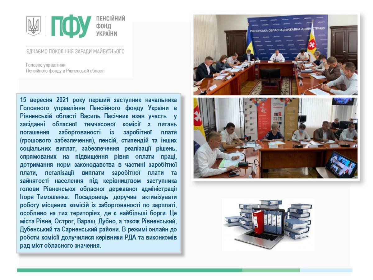 PASICHNYK 1509 - Участь у засіданні обласної тимчасової комісії