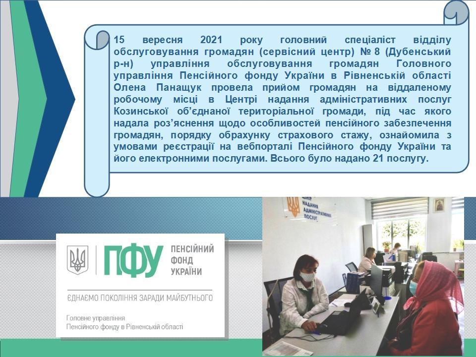 Pryjom Radyvyliv - Прийом громадян у ЦНАПі