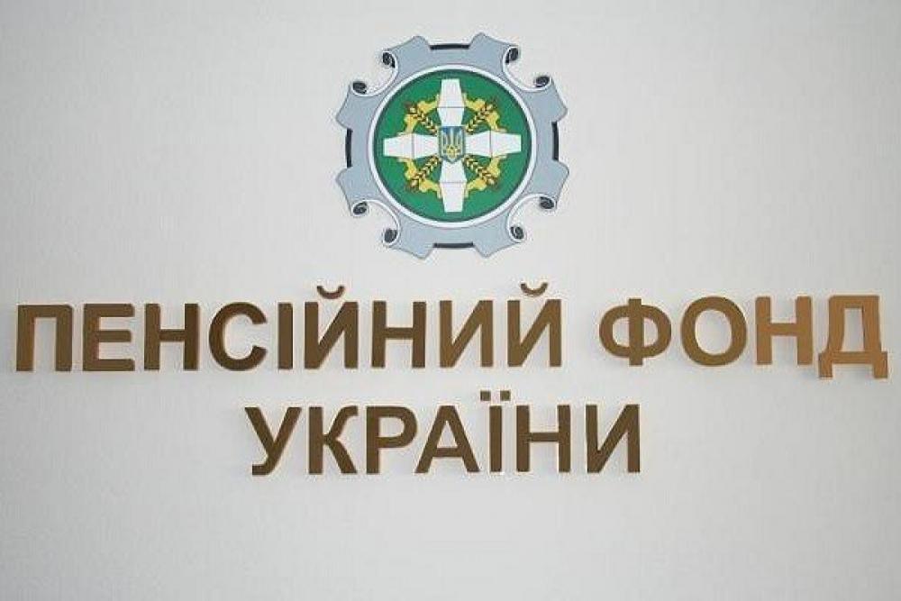 Умови обслуговування громадян - Головне управління Пенсійного фонду України  в Тернопільській області