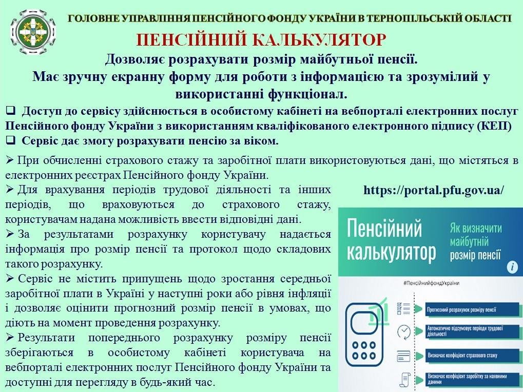 Pensijnyj kalkulyator - Пенсійний калькулятор