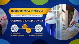 zavantazhennya - Розпочала роботу інформаційна платформа «Допомога поруч»