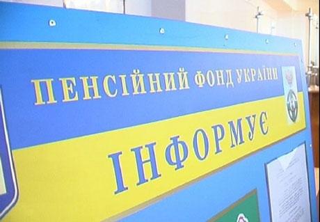 1517903183 pensionnii fond ukraini1 - Завдяки співпраці пенсійної служби з органами влади й контролюючими органами упродовж півріччя легалізовано працю понад 2,4 тисячі працівників