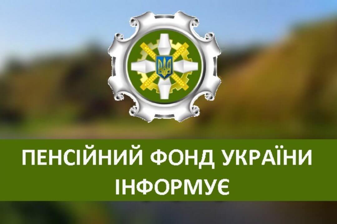 Pensijnyj fond Ukrayiny 1080x720 - З 1 січня 2020 року збільшиться мінімальний розмір пенсій для осіб, які досягли 65 років і мають тривалий страховий стаж
