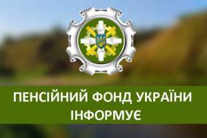 Pensijnyj fond Ukrayiny 1080x720 300x200 - Своєчасна виплата пенсій - на постійному контролі пенсійної служби краю