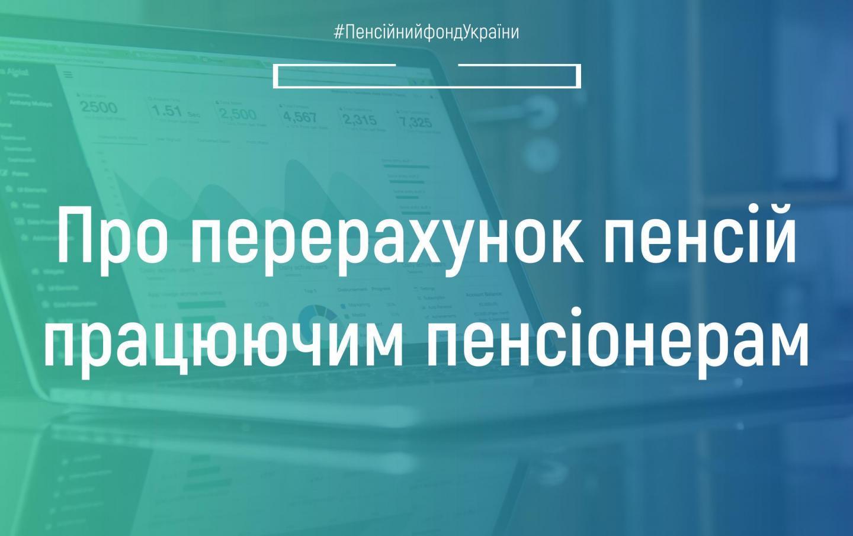 Про перерахунок пенсій працюючим пенсіонерам - Головне управління  Пенсійного фонду України в Чернівецькій області