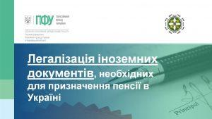 legalizatsiya inzemnyh dokiv 300x169 - Легалізація іноземних документів, необхідних  для призначення пенсії в Україні