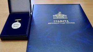 Gramota Verhovnoyi Rady Ukrayiny 300x169 - Нагороджені працівники Пенсійного фонду України в Хмельницькій області