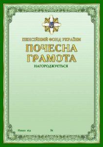 Pochesna gramota Pensijnogo fondu Ukrayiny 212x300 - Нагороджені працівники Пенсійного фонду України в Хмельницькій області