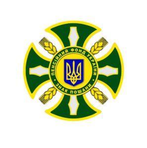 Pochesna vidznaka Pensijnogo fondu Ukrayiny - Нагороджені працівники Пенсійного фонду України в Хмельницькій області