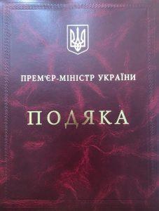 Podyaka Prem yer ministra Ukrayiny 227x300 - Нагороджені працівники Пенсійного фонду України в Хмельницькій області