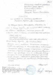 """Scan3 212x300 - Інформація про осіб, що проходять перевірку достовірності відомостей щодо застосування заборон, передбачених частинами третьою і четвертою  статті 1 Закону України """"Про очищення влади"""" (з 06.09.2018 року)"""