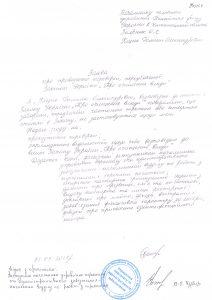 """Kitsyk 212x300 - Інформація про осіб, що проходять перевірку достовірності відомостей щодо застосування заборон, передбачених частинами третьою і четвертою  статті 1 Закону України """"Про очищення влади"""" (з 02.11.2018 року)"""