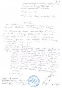 """Markitan 212x300 - Інформація про осіб, що проходять перевірку достовірності відомостей щодо застосування заборон, передбачених частинами третьою і четвертою  статті 1 Закону України """"Про очищення влади"""" (з 02.11.2018 року)"""