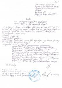 """Pendychuk 212x300 - Інформація про осіб, що проходять перевірку достовірності відомостей щодо застосування заборон, передбачених частинами третьою і четвертою  статті 1 Закону України """"Про очищення влади"""" (з 02.11.2018 року)"""