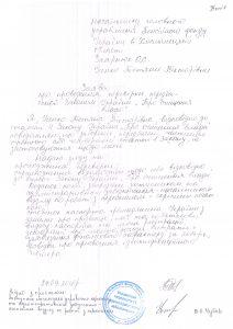 """Usenko 212x300 - Інформація про осіб, що проходять перевірку достовірності відомостей щодо застосування заборон, передбачених частинами третьою і четвертою  статті 1 Закону України """"Про очищення влади"""" (з 02.11.2018 року)"""