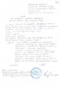 """Veshko 212x300 - Інформація про осіб, що проходять перевірку достовірності відомостей щодо застосування заборон, передбачених частинами третьою і четвертою  статті 1 Закону України """"Про очищення влади"""" (з 02.11.2018 року)"""