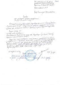 """Uroda 212x300 - Інформація про осіб, що проходять перевірку достовірності відомостей щодо застосування заборон, передбачених частинами третьою і четвертою статті 1 Закону України """"Про очищення влади"""" (з 08.07.2019 року)"""