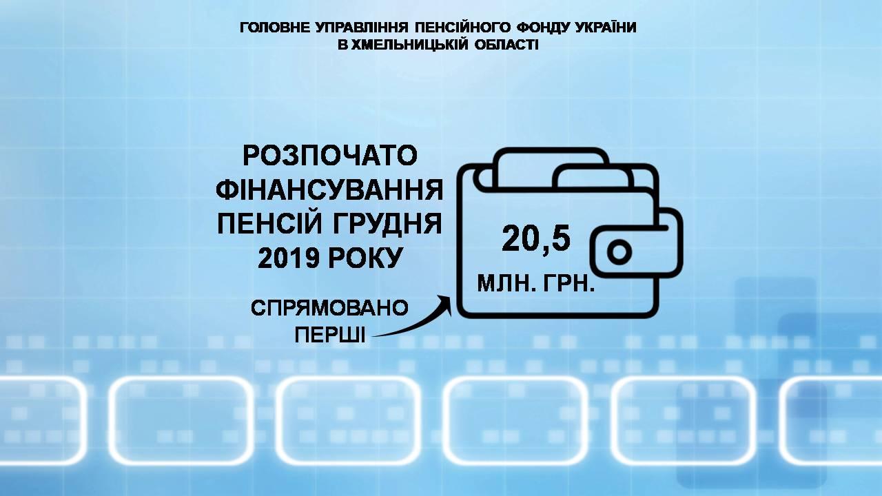 Slajd1 - На Хмельниччині розпочато фінансування  пенсійних виплат грудня 2019 року