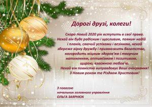 Vitannya z Novym rokom zoloto 300x212 - Новорічне вітання начальника головного управління Ольги Заярнюк
