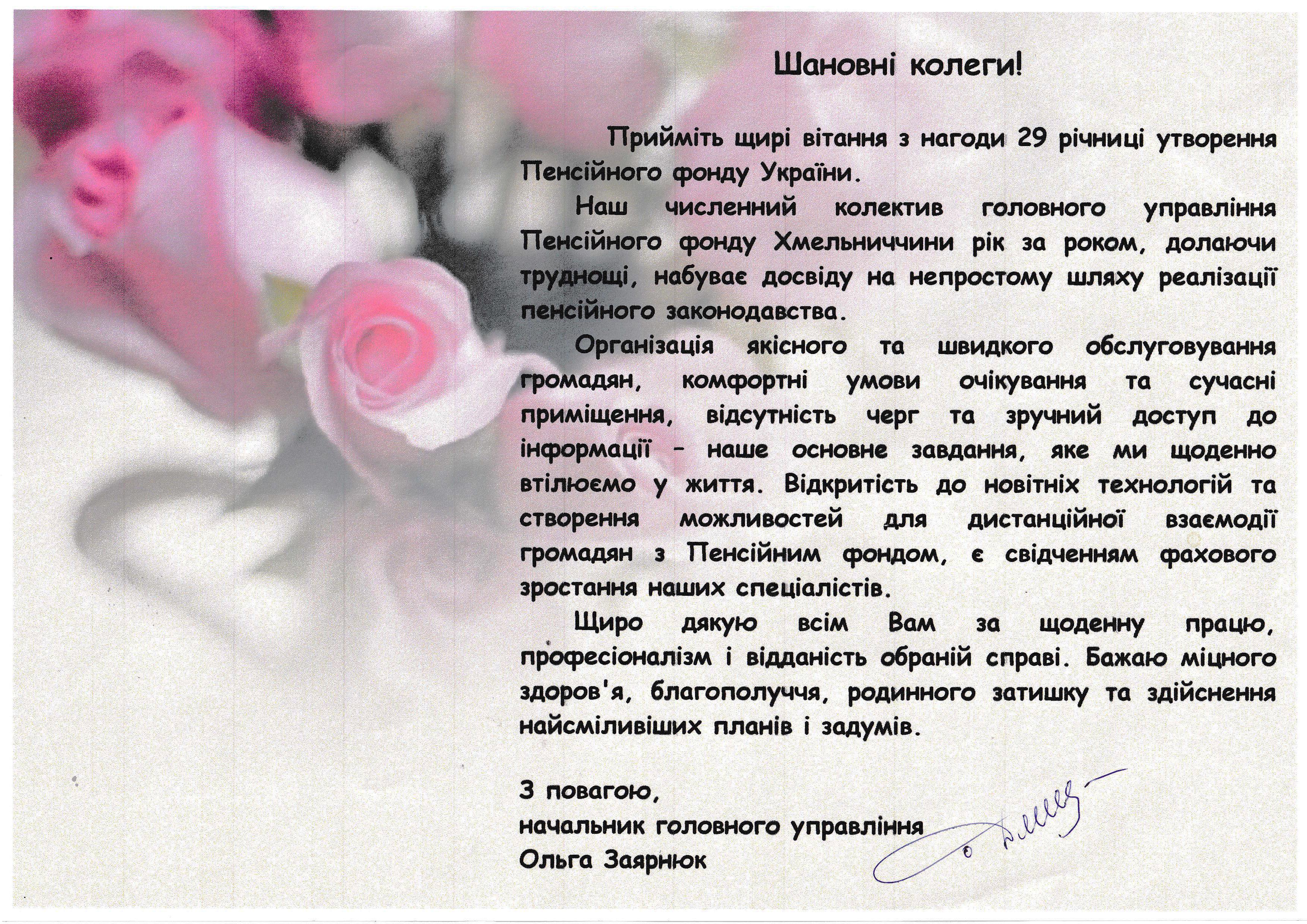 vitannya 29 richnytsya PFU - Привітання начальника головного управління Ольги Заярнюк з річницею утворення Пенсійного фонду України