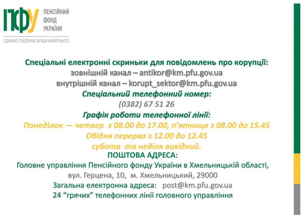 Kanaly dlya povidomlen pro koruptsiyu 1024x734 - Канали для повідомлень про корупцію