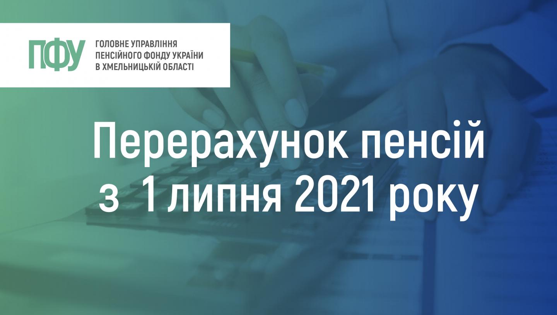 Перерахунок пенсій з 1 липня 2021 року - Головне управління Пенсійного  фонду України в Хмельницькій області